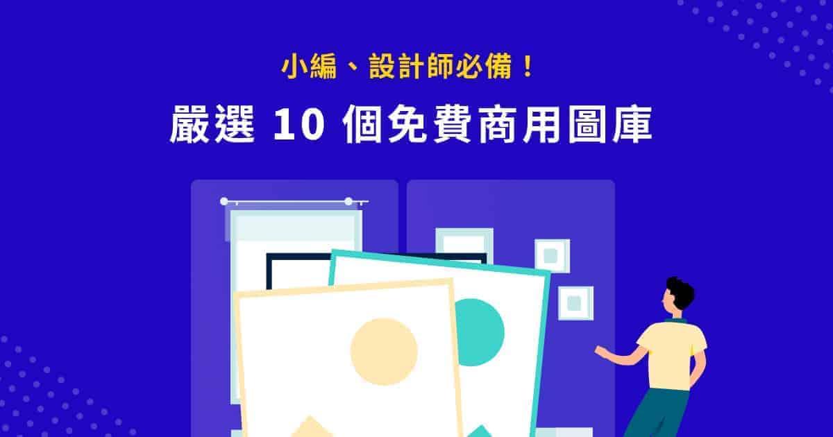 嚴選 10 個免費商用圖庫網站,小編、設計師必備!